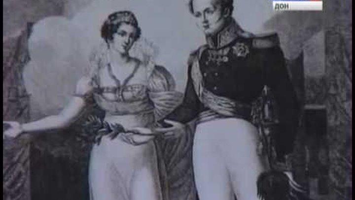 Таганрог и Александр I. Путешествие на юг.
