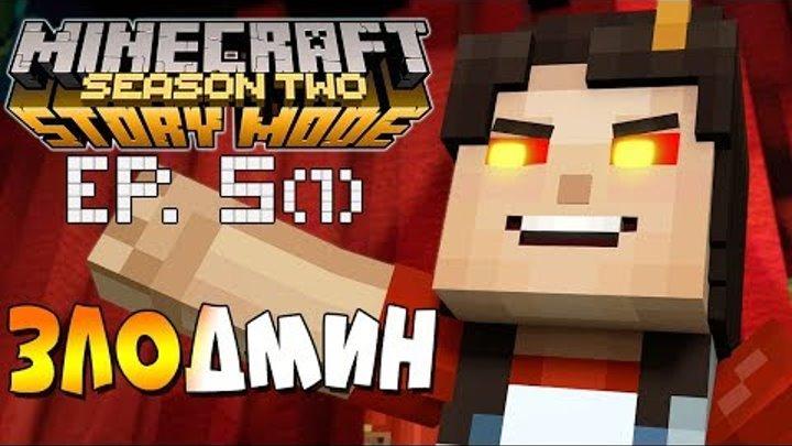 ЗЛОДМИН ► Minecraft Story Mode 2 Сезон, 5 Эпизод  1  Майнкрафт Стори Мод