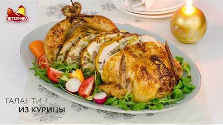 Галантин из курицы / Французская кухня