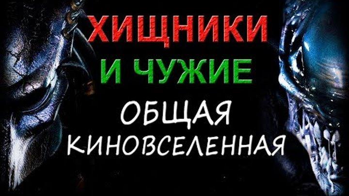 Хищник и Чужой - общая киновселенная [ОБЪЕКТ] Predator, Alien Cinematic Universe