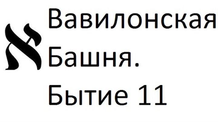 """Сергей Комарницкий """"Вавилон: начало"""" Бытие 11 глава (звук+)"""