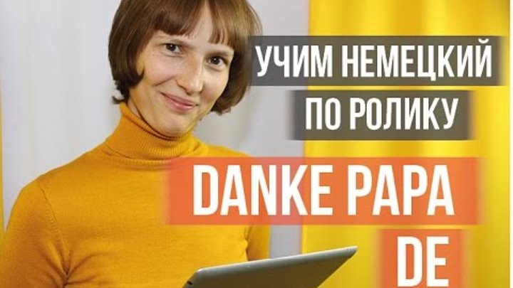 """Рекламный ролик """"Danke Papa"""" с немецкими субтитрами"""