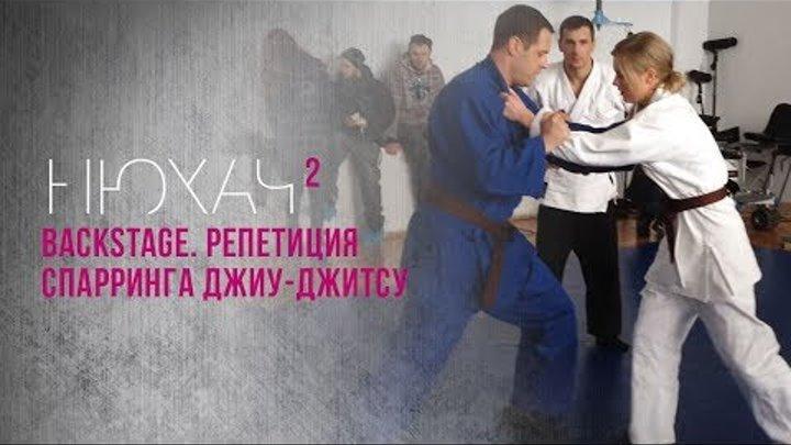 Нюхач-2/Backstage.Иван Оганесян vs Агне Грудите. Репетиция спарринга джиу-джитсу.