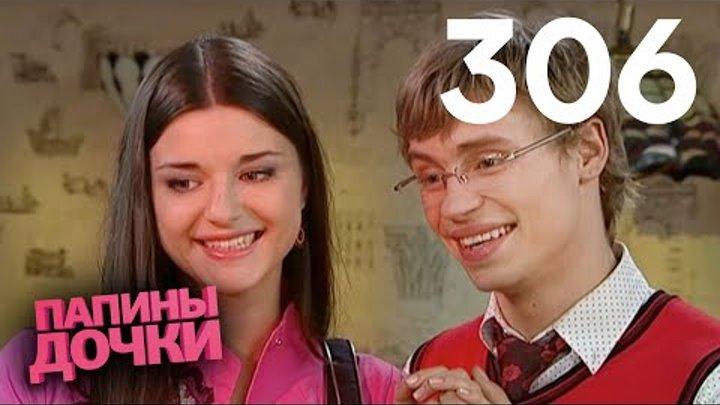 Папины дочки   Сезон 15   Серия 306