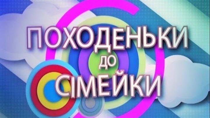 """Нонна ЖУЛЕВА (ПЛАТОНОВА) и Юлия ПЛАТОНОВА в телепередаче """"Походеньки до сімейки"""""""