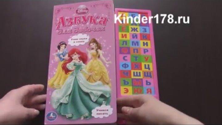 """Детская музыкальная книга """"Азбука для девочек"""" Принцессы Дисней. Умка. Видео-обзор"""