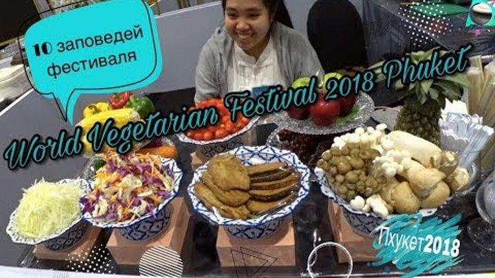 Вегетарианский фестиваль на Пхукете/Пхукет 2018/Таиланд 2018/World Vegetarian Festival/Phuket