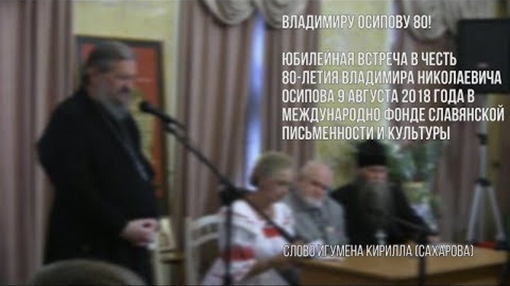 Юбилейная встреча в честь 80-летия Владимира Николаевича Осипова. Слово Игумена Кирилла (САХАРОВА)