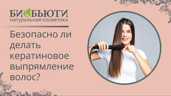 Безопасно ли делать Кератиновое выпрямление волос?