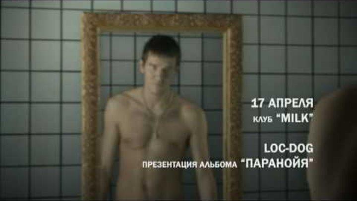 """Loc-Dog """"Паранойя"""" - Промо Убить зверя 2"""
