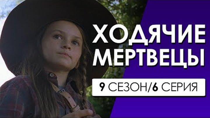 ХОДЯЧИЕ МЕРТВЕЦЫ 9 сезон 6 серия (Переозвучка, смешная озвучка)
