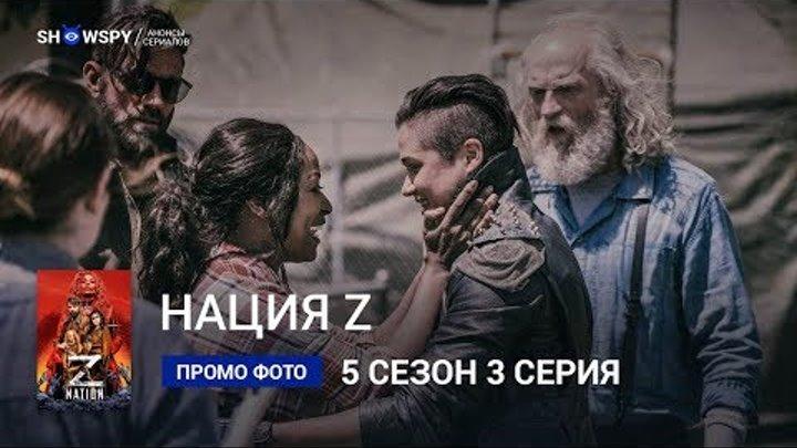 Нация Z 5 сезон 3 серия промо фото