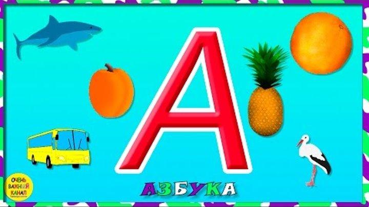 Азбука для малышей. Буква А. Учим буквы вместе. Развивающие мультики для детей