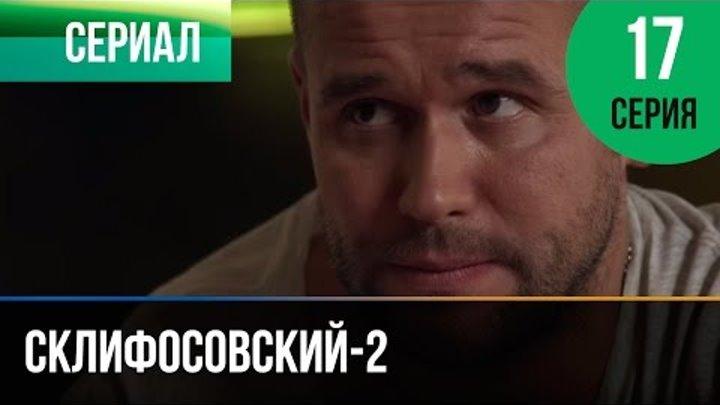 Склифосовский 2 сезон 17 серия - Склиф 2