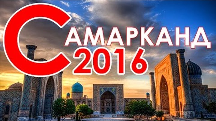 Самарканд сегодня (2016 год) - Samarkand today (2016)
