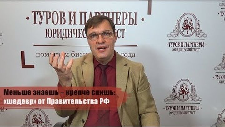 Меньше знаешь – крепче спишь: «шедевр» от Правительства РФ