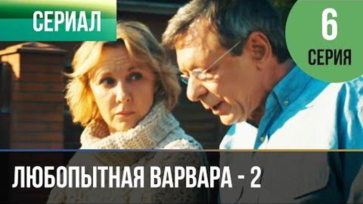 ▶️ Любопытная Варвара - 2 сезон 6 серия - Детектив | Фильмы и сериалы