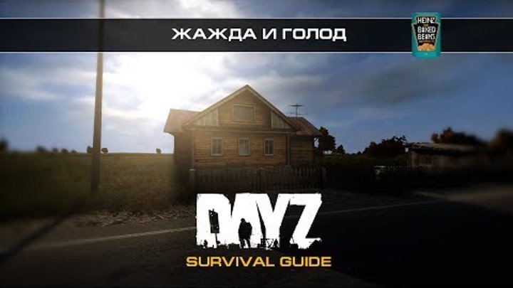 DayZ Standalone - Survival Guide - Жажда и голод