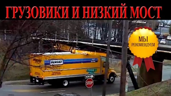 ГРУЗОВИКИ И НИЗКИЙ МОСТ - аварии грузовиков и фур под мостом Правила не для них