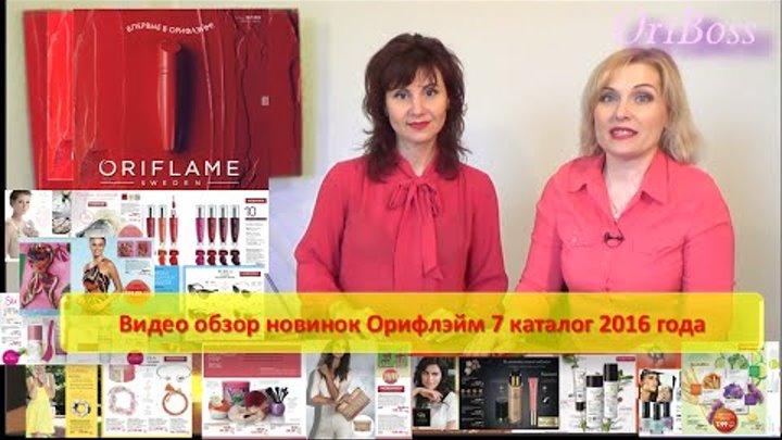Видео обзор новинок Орифлэйм 7 каталог 2016 года