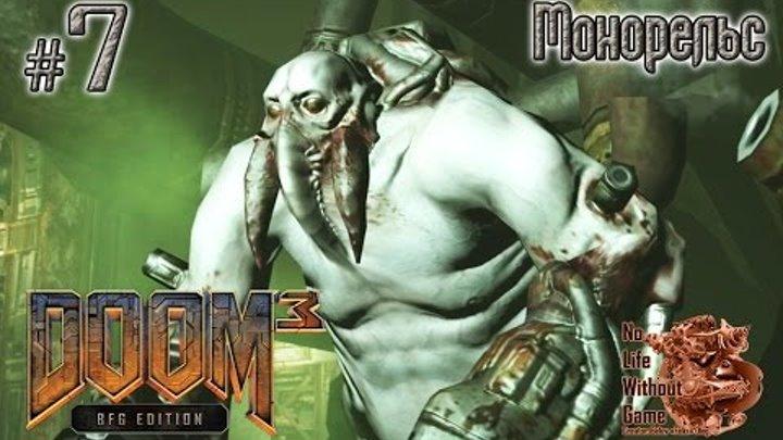 Doom 3:BFG Edition[#7] - Монорельс (Прохождение на русском(Без комментариев))