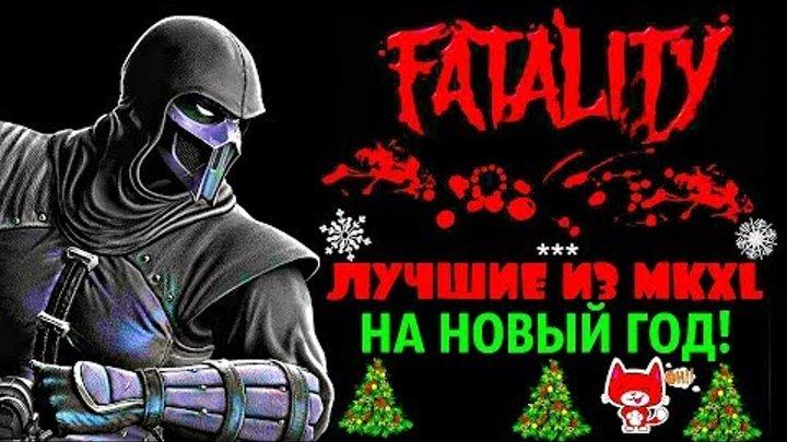 ЛУЧШЕЕ ФАТАЛИТИ ИЗ MORTAL KOMBAT X XL НА НОВЫЙ ГОД!