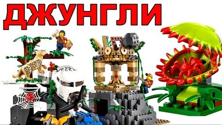 ЛЕГО СИТИ ДЖУНГЛИ Обзор LEGO City Jungle 2017 наборы новинки