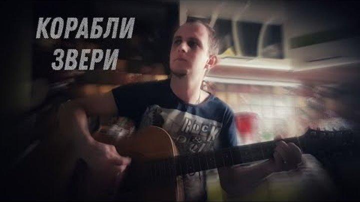 Корабли-Алексей Кувшинов(cover Звери)