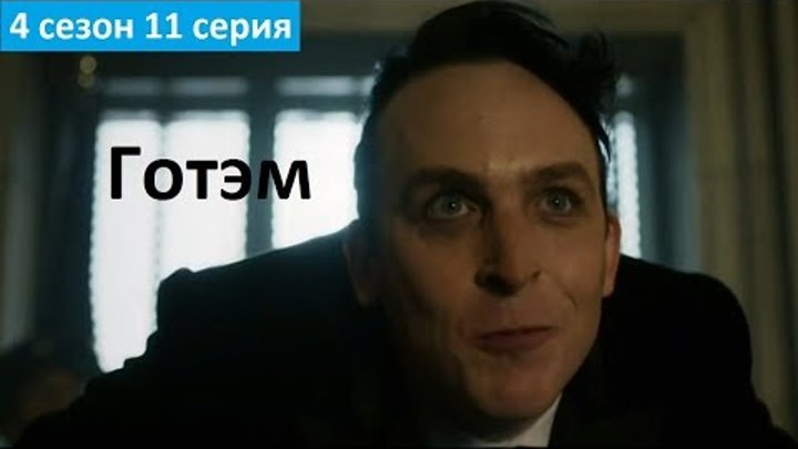 Готэм 4 сезон 11 серия - Русское Промо (Субтитры, 2017) Gotham 4x11 Promo