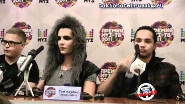 Пресс-конференция Tokio Hotel с русскими субтитрами, часть 2