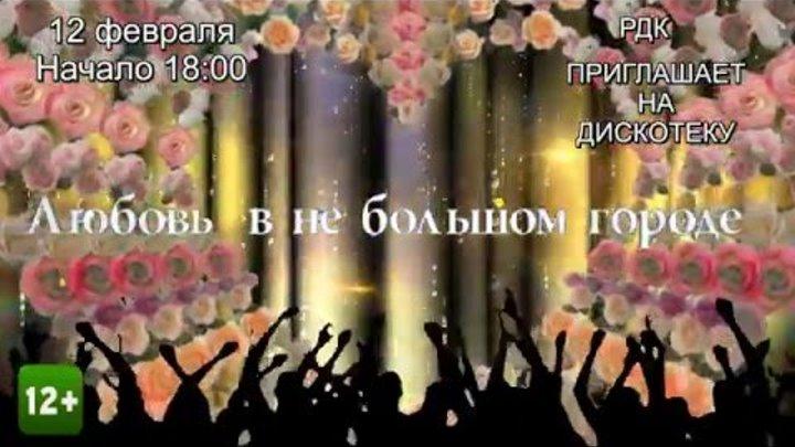 """12февраля РДК ПРИГЛАШАЕТ Дискотека """" Любовь в не большом городе"""""""