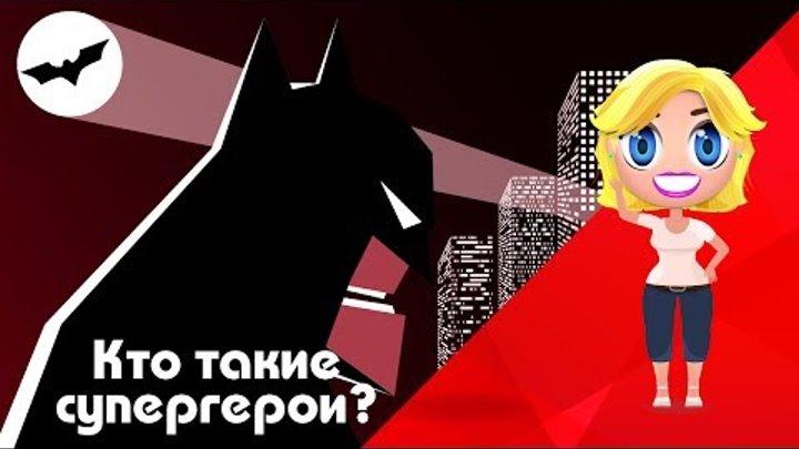 Бэтмен начало | Кто такие супергерои? - Развивающие мультфильмы Познавака (36 серия, 1 сезон)