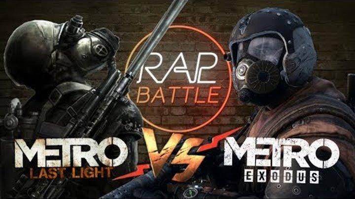 Рэп Баттл - Metro Exodus vs. Metro: Last Light & 2033 (Redux)