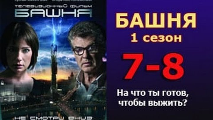 Башня 1 сезон 7 - 8 серия 2016 русские триллеры 2016 russkie filmy thriller 2016