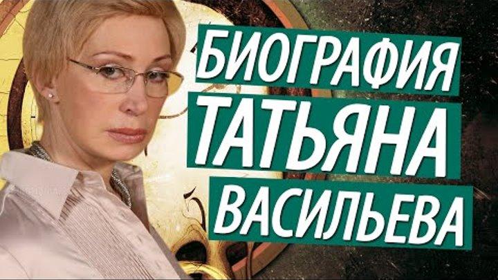 Татьяна Васильева - личная жизнь, биография, дети ...