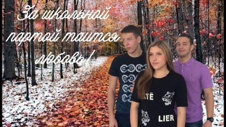 За школьной партой таится любовь 1 сезон 2 серия