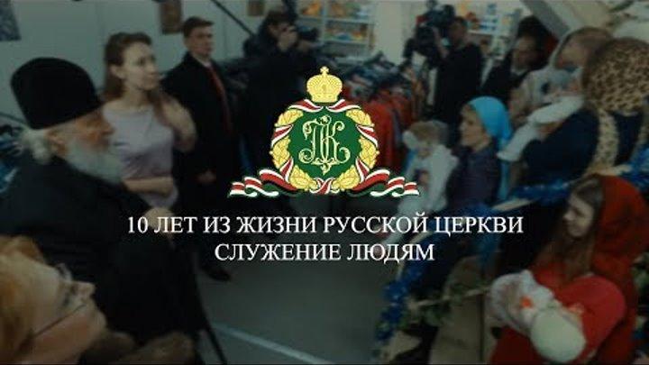 10 лет из жизни Русской Церкви. Служение людям