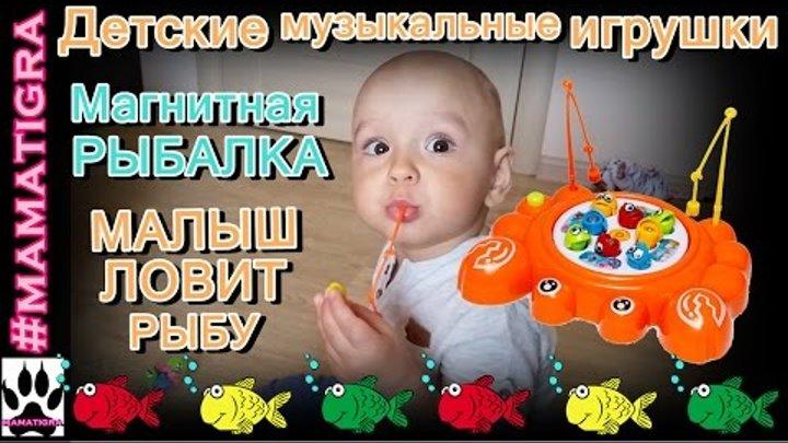 🎣Магнитная рыбалка, детские музыкальные игрушки, малыш год и 2 месяца ловит рыбу
