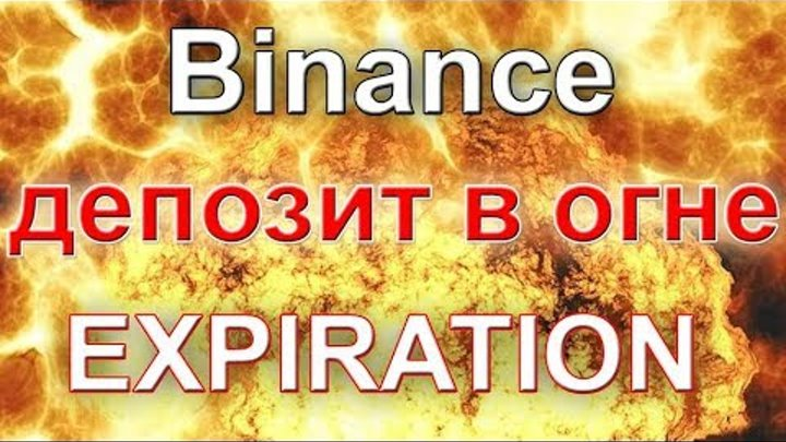 Биткоин - взрыв неизбежен! Экспирация CBOE, апгрейд Binance и фьючерсы. Похоже вверх! Прогноз.