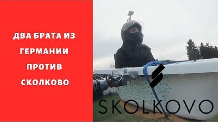 Два брата из Германии против Сколково