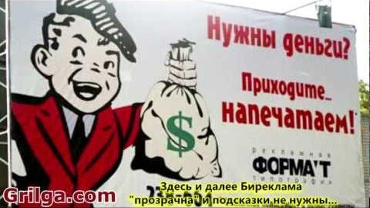 Самая смешная, провокативная русская реклама #1