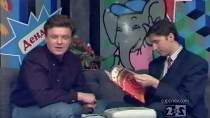 """Передача """"Денди - новая реальность 18 выпуск"""" 14 января 1995 года - канал 2x2"""