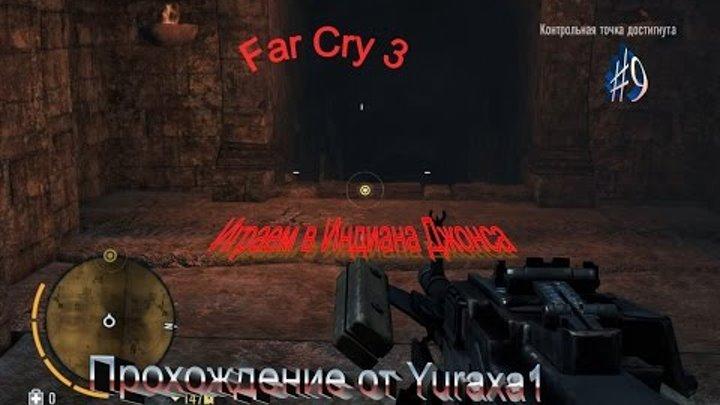 Far Cry 3: Deluxe Edition - Прохождение - Серия 9 - играем в Индиана Джонса
