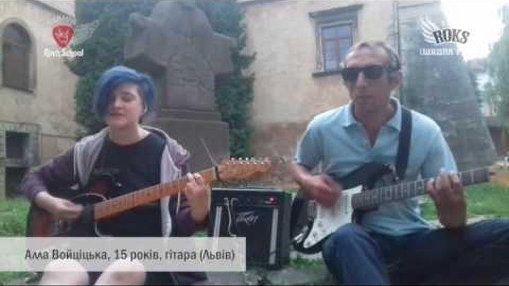 Школа рока 2016: Алла Войціцька, 15 років, гітара (Львів)