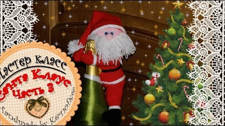 Санта Клаус МК. Часть 3