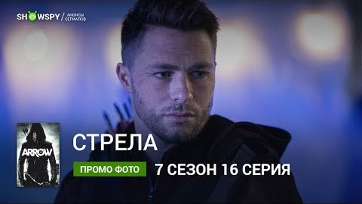 Стрела 7 сезон 16 серия промо фото