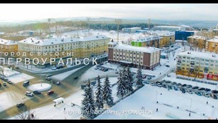 Город с высоты: Первоуральск