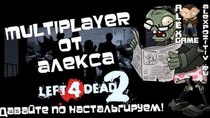 Multiplayer от Алекса. Left 4 dead 2. Давайте по настальгируем!