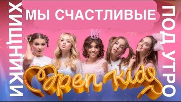 Open Kids концерт в Одессе новые песни из альбома HULLA BUBBA