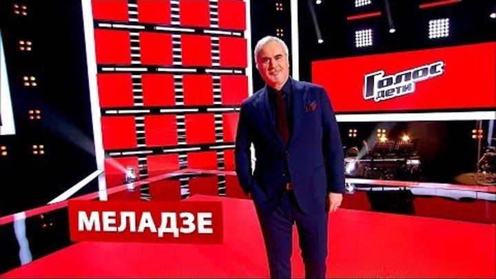 Голос Дети-5   Команда МЕЛАДЗЕ